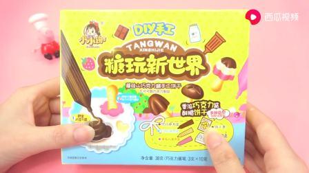 过家家玩具食玩,制作蘑菇山巧克力酱饼干,要去超级飞侠来品尝