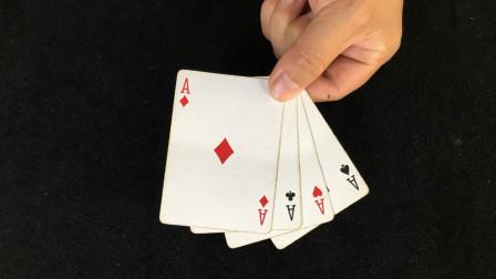 魔术揭秘:为什么手一晃,4张A能自动翻面?原理居然这么简单