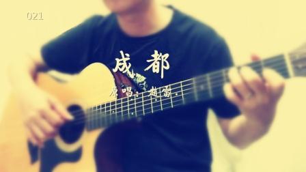 吉他弹唱,翻唱赵雷《成都》