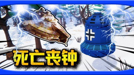 黑科技,死亡丧钟电磁炮清扫整个战场!| 坦克模拟器-德国战役#7
