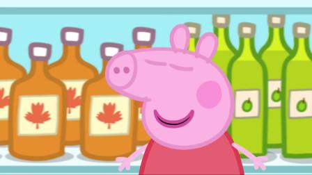 小猪佩奇:佩奇去超市,都没有买零食,猪爸爸却忍不住买了蛋糕!