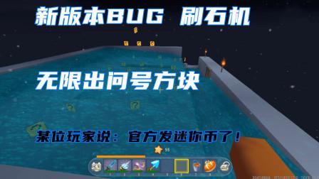 迷你世界:新版本bug,刷石机出问号,玩家:官方发迷你币了?