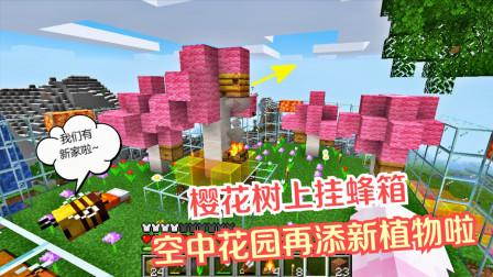我的世界生存日记第二季32:樱花树上挂蜂箱,空中花园再添新植物