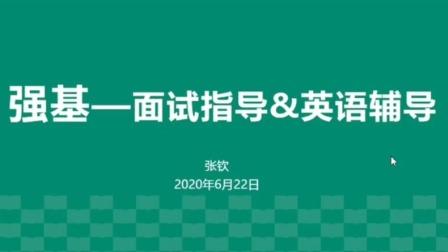 新东方强基计划-考前冲刺系列免费公开课 强基计划面试和英文指导 主讲老师:张钦