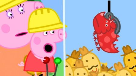 小猪佩奇玩具趣味剧场:佩奇在找什么东西?为何最后都笑掉牙了?