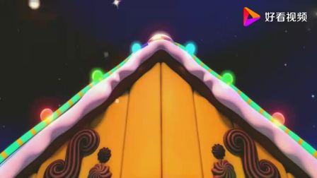 超级宝贝:圣诞老人乘坐驯鹿车抛下亮粉,姜饼屋全部银光闪闪