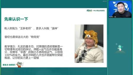 新东方强基计划-考前冲刺系列免费公开课 质点系动力学中的若干问题 主讲老师:王逸
