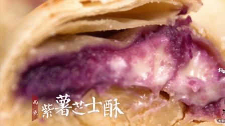 淘最厨房430-紫薯芝士酥