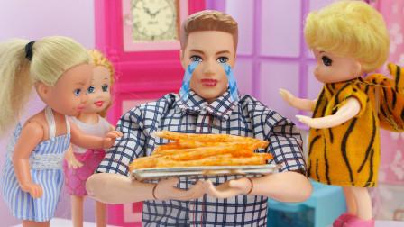 芭比故事爸爸为了私房钱也是拼了,吃辣条被辣哭了