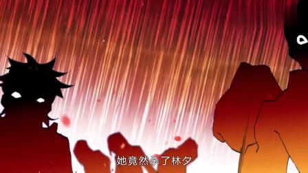 绝世唐门:林夕竟然被马小桃杀掉了,落红尘彻底释放大招!
