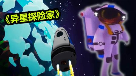 老香肠欢乐游戏时光 外太空是什么样子?逗比太空人的旅途开始了!