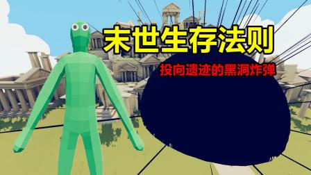 全面战争模拟器:末世生存法则22,投向丧尸的黑洞炸弹!