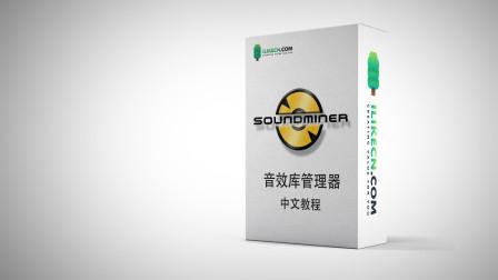 Soundminer中文教程-01-元数据音频库管理器 功能 界面 版本差别【ilikecn.com】