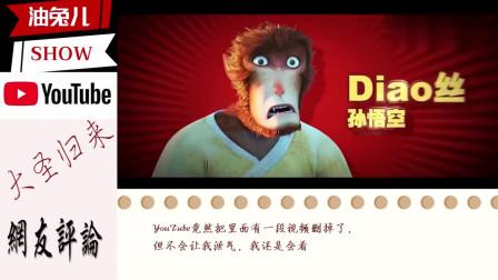 《大圣归来》国际预告片上线,外国网友:中国的动漫产业正在崛起!