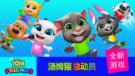 全新游戏之汤姆猫总动员欢乐大放送1