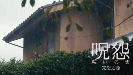 日本恐怖剧《咒怨: 诅咒之家》凶宅的轮回 咒怨的延续 不灭的执念