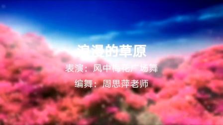 风中梅花广场舞《浪漫的草原》编舞 周思萍 演示 梅花