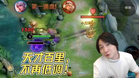 张大仙:天才百里,不再低调!