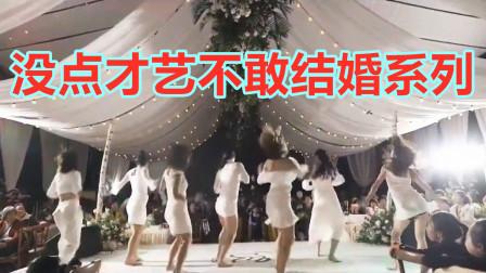 伴娘团跳舞太抢镜,弄得新郎不敢多看,场面一度非常尴尬!