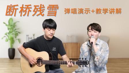 【演示+教学】《断桥残雪》许嵩 吉他弹唱翻唱 酷音小伟吉他弹唱教学