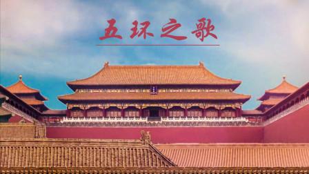 《什刹海》版《五环之歌》:老北京景点大赏,京味十足
