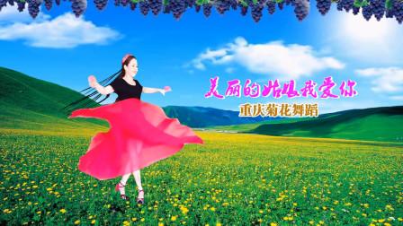 新疆舞《美丽的姑娘我爱你》摘下格桑花儿我要献给你 和我在一起