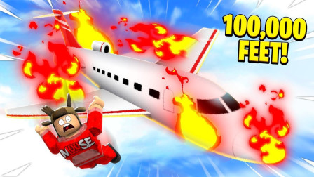 Roblox坠机模拟器!误把枕头当降落伞!体验万米高空坠落!面面解说