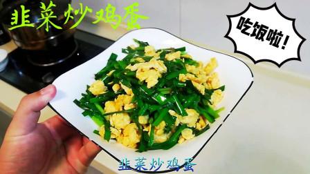 韭菜炒鸡蛋,这么做才好吃!再搭配一碗米饭,一个西红柿,好吃到停不下来!