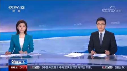 [朝闻天下]气象台: 未来三天长江淮河流域再迎强降雨