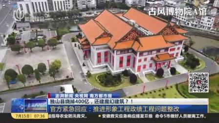 视频|澎湃新闻 央视网 南方都市报: 独山县烧掉400亿, 还建魔幻建筑? !