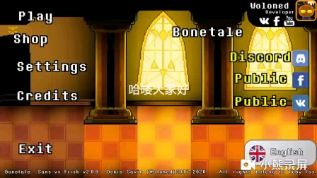 bonetale无限蓝(获取方法会放在评论区)