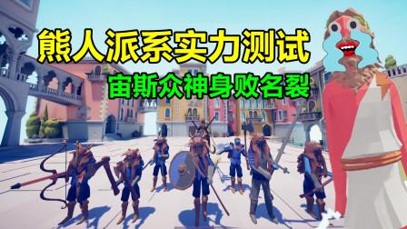 全面战争模拟器:凶残的熊人派系,打的宙斯众神身败名裂!