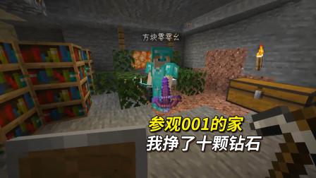 我的世界1.16联机26:参观大背头和001的家,我又挣了十颗钻石