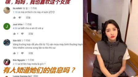 老外看中国:抖音小姐姐火遍油管,歪果仁都馋成什么样了,老外:请给联系方式