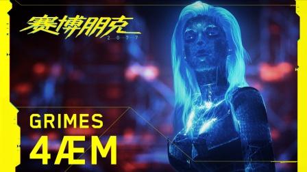 【赛博朋克 2077】Grimes – 4ÆM