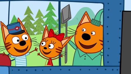 咪好一家:猫咪火车准备出发,饼干是车长,布丁是乘客