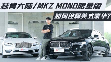 林肯大陆 MKZ MONO限量版,如何诠释美式豪华?