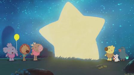 我们的朋友熊小米:星星掉到地上,他又大又亮,大家想送他回天上
