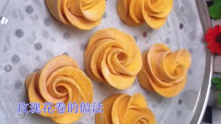 面粉别再蒸馒头,教你做花样玫瑰花卷的做法,好看又好吃