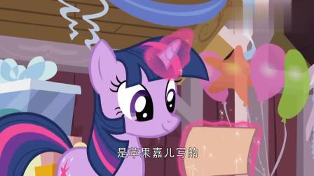 小马宝莉:紫悦拿走了信,碧琪给了小马一块蛋糕