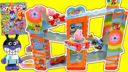 面包超人杂志7月8月刊附录,DIY趣味流水滑梯玩具
