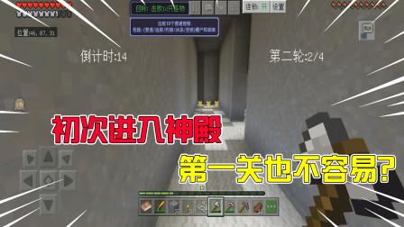 我的世界无尽幻境3:挖矿结束,初次进入神殿,第一关真的简单吗?