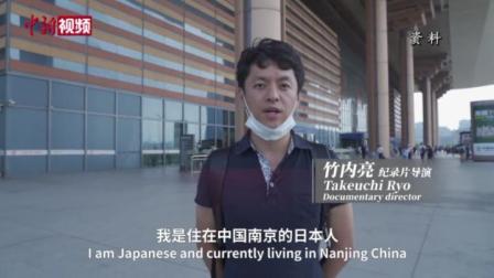 """日本导演竹内亮: 希望记录""""后疫情时代""""的中国"""