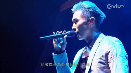 陈柏宇演唱会现场再唱《你瞒我瞒》经典粤语现场!