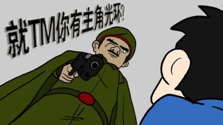 四川话灵魂配音:就你有主角光环?沙雕动画配音