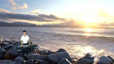 《渔家姑娘在海边》电子琴音乐