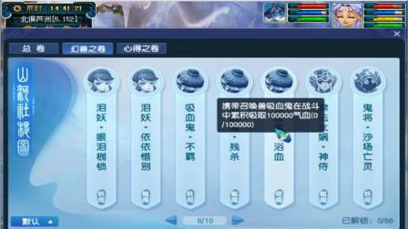 梦幻西游:新资料片解锁新技能有多难?老王直言这版本适合李永生