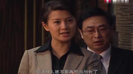 新来的女局长长得太漂亮,所长把她当成服务员,有好戏看了