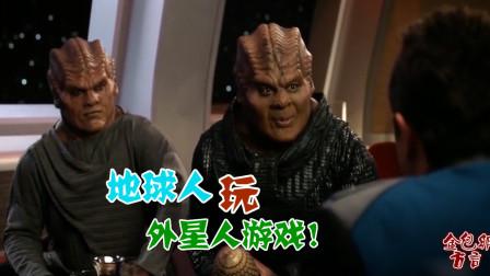 四川话搞笑配音:小伙和外星人玩游戏,结果付出惨痛代价