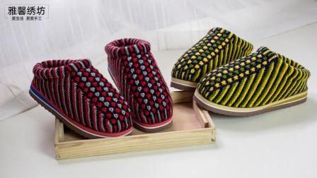 雅馨绣坊手工毛线棉鞋编织教程-太阳花三色拖鞋